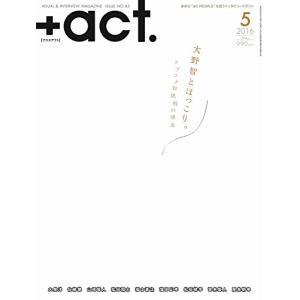 +act. ( プラスアクト )―visual interview magazine 2016年 05月号 beautyh