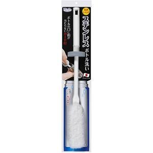 サンコー びっくりステンレスボトル洗い 水筒 ボトル びっくりフレッシュ ホワイト 日本製 BH-2...