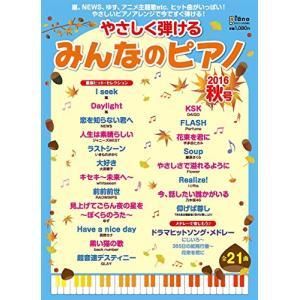 やさしく弾けるみんなのピアノ 2016年秋号 (月刊ピアノ 2016年10月号増刊) beautyh