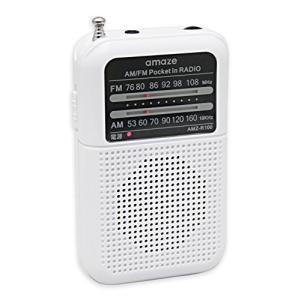 amaze 超小型軽量 AMFMワイドバンド対応/乾電池式ポケットインラジオ/ホワイト/名刺大サイズ (54X90mm)、60グラム未満の軽量ボディ|beautyh