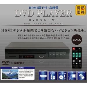 情熱価格 HDMI端子付き・高画質DVDプレーヤー(ブラック)|beautyh
