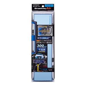 ナポレックス 車用 ルームミラー Broadway ワイドミラー ブルー鏡 300mm 平面鏡 高性能光学式防眩ミラー UVカット 汎用 BW-186|beautyh