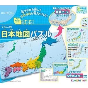 くもんの日本地図パズル PN-32|beautyh