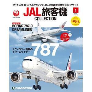 JAL旅客機コレクション 創刊号 (BOEING 787-9) [分冊百科] (モデル付) beautyh