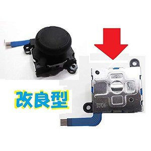 Nintendo Switch ジョイコン/ライト共通 スティック 修理交換用パーツ(改良型) beautyh