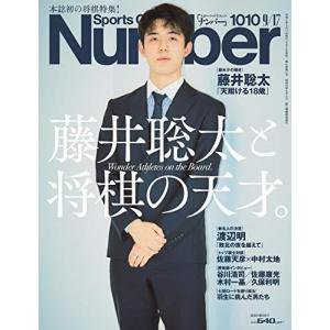 Number(ナンバー)1010号「藤井聡太と将棋の天才」 (Sports Graphic Number(スポーツ・グラフィック ナンバー)) beautyh