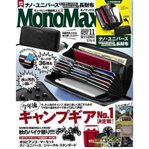 MonoMax(モノマックス) 2020年 11月号 beautyh