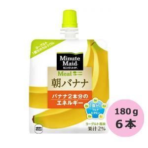 ミニッツメイド 朝バナナ 180g×6本 コカ・コーラ直送商品以外と 同梱不可 【D】【サイズB】|beautyhair