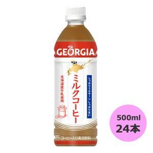 ジョージア ミルクコーヒー 500mlPET×24本 コカ・コーラ直送商品以外と 同梱不可 【D】【サイズE】|beautyhair