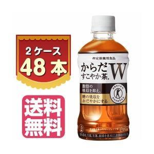 【2ケース】 からだすこやか茶W 350mlPET×24本×2 コカ・コーラ直送 同梱不可 【D】【サイズ単品】(送料無料 九州・沖縄・離島を除く)|beautyhair