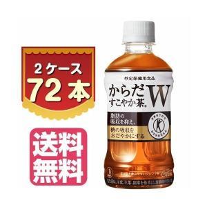 【3ケース】 からだすこやか茶W 350mlPET×24本×2 コカ・コーラ直送 同梱不可 【D】【サイズ単品】(送料無料 九州・沖縄・離島を除く)|beautyhair