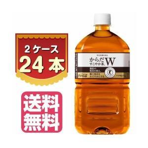 【2ケース】 からだすこやか茶W 1050mlPET×12本×2 コカ・コーラ直送 同梱不可 【D】【サイズ単品】(送料無料 九州・沖縄・離島を除く)|beautyhair