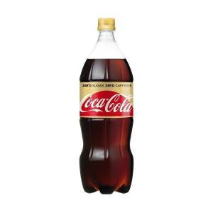 コカ・コーラ ゼロカフェイン 1500mlPET×8本 コカ・コーラ直送商品以外と 同梱不可 【D】【サイズE】 beautyhair