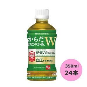 からだおだやか茶W 350mlPET×24本 コカ・コーラ直送商品以外と 同梱不可 【D】【サイズD】|beautyhair
