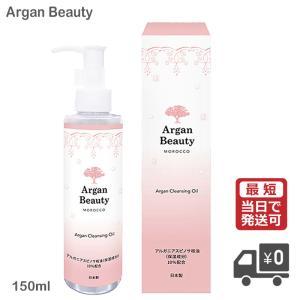 アルガンビューティー クレンジングオイル (AGB) 150ml (送料無料)|beautyhair