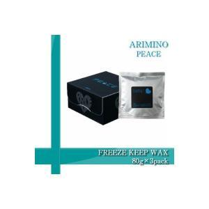 アリミノ ピース フリーズキープワックス ブラック 80g 詰め替え用3個|beautyhair