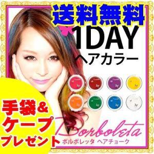 ボルボレッタ ヘアチョーク(全8色)手袋&ケープ付 簡単セレブヘア Borboleta (定形外送料無料)|beautyhair