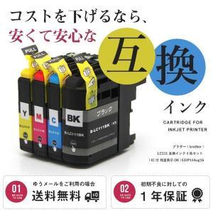 【ブラザー(brother) LC111 互換インク 4色セット (IC付 残量表示OK)の商品詳細...