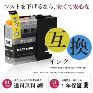 【ブラザー(brother) LC111BK 互換インク 単品(IC付 残量表示OK )の商品詳細】...