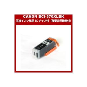 【CANON BCI-370XLBK 互換インク 単品 ICチップ付(残量表示機能付)の商品詳細】 ...