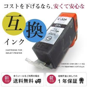 【CANON BCI-325BK 互換インク 単品 ICチップ付(残量表示機能付)の商品詳細】   ...