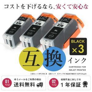 【(3個セット)CANON BCI-370XLBK 互換インク 単品  ICチップ付(残量表示機能付...