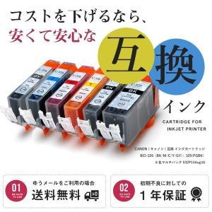【CANON (キャノン) 互換 インクカートリッジ BCI-326 (BK/M/C/Y/GY)+ ...