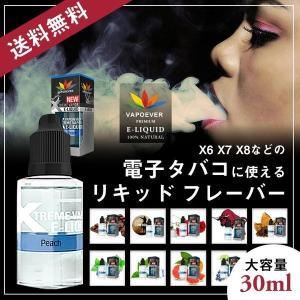 電子タバコ 用 リキッド フレーバー 大容量 30ml各種 (定形外送料無料) beautyhair