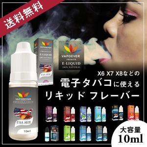 電子タバコ 用 リキッド フレーバー 大容量 10ml 各種...