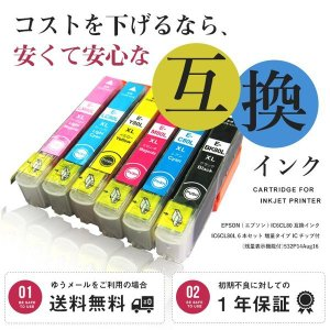 【EPSON (エプソン) IC6CL80 互換インク  IC6CL80L 6本セット 増量タイプ ...