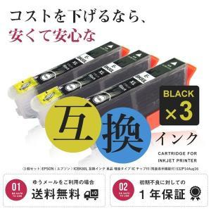 【(3個セット)EPSON (エプソン) ICBK80L  互換インク 単品 増量タイプ ICチップ...