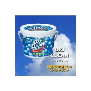 オキシクリーン (OXI CLEAN) 1500g (送料無料)