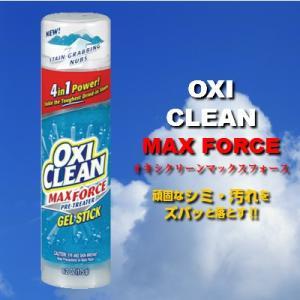■オキシクリーン マックスフォース ジェルスティック 内容量:175g 品名:洗濯用合成洗剤 成分:...