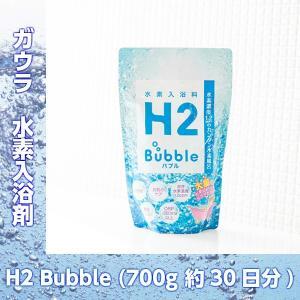 ガウラ 水素水 入浴剤 H2 Bubble  バブル (700g 約30日分) (ゆうパケット送料無料) beautyhair