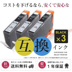 (3個セット)HP 178XL黒 互換インク ICチップ付(残量表示機能付)(ゆうパケット送料無料)|beautyhair