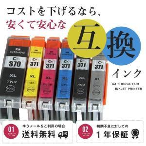 CANON (キャノン) 互換 インクカートリッジ BCI-371XL (BK/M/C/Y/GY)+ 370XL(BK) 増量タイプ 6色マルチパック (ゆうパケット送料無料)|beautyhair