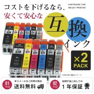 (2個セット)CANON (キャノン) 互換 インクカートリッジ BCI-371XL (BK/M/C/Y/GY)+ 370XL(BK) 増量タイプ 6色マルチパック (ゆうパケット送料無料)|beautyhair