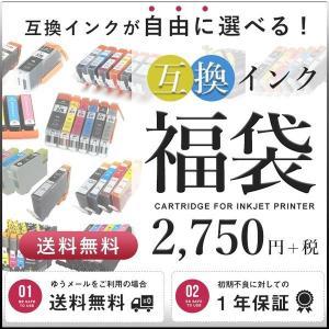 選べる インク福袋CANON/EP/HP/brother各メーカーなど多数安心の1年間保証付き (ゆうパケット送料無料)|beautyhair