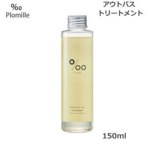 ムコタ プロミルオイル 150ml アウトバストリートメント(定形外送料無料)|beautyhair