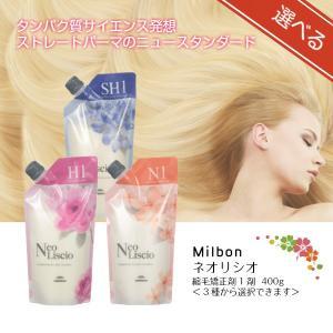 ミルボン ネオリシオ 縮毛矯正剤 1剤 400g 各種 (1剤単品)N H SH からお選び下さい|beautyhair
