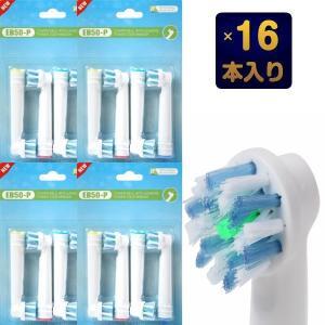 (4セット合計16本) ブラウン オーラルB EB-50対応 マルチアクションブラシ 互換替えブラシ  16本セット (ゆうパケット送料無料)|beautyhair
