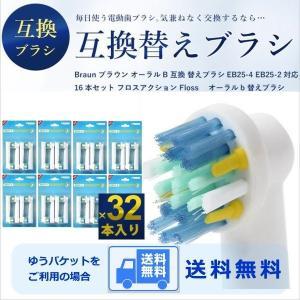 (8セット合計32本) ブラウン オーラルB EB-25対応 互換替えブラシ フロスアクション 32本セット (ゆうパケット送料無料) beautyhair