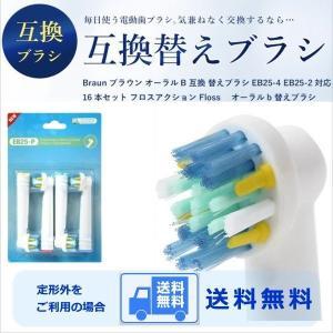 ブラウン オーラルB  互換 替えブラシ EB25対応 4本セット フロスアクション (定形外送料無料)|beautyhair