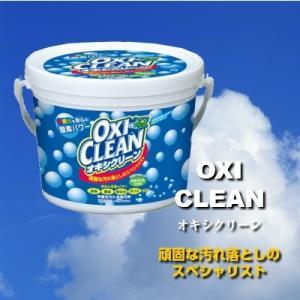 オキシクリーン (OXI CLEAN) 1500g