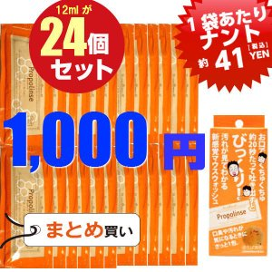 プロポリンス マウスウォッシュ 12ml×6枚 4セット 箱なし (ゆうパケット送料無料)|beautyhair