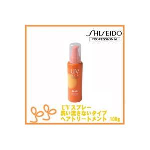 資生堂デープロテクター UVスプレー100g|beautyhair