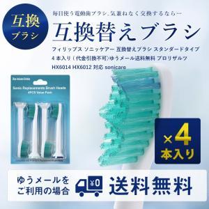 (F-G)フィリップス ソニッケアー 互換替えブラシ スタンダードタイプ 4本セット(代金引換不可) プロリザルツ HX6014 HX6012 対応 (定形外送料無料) beautyhair