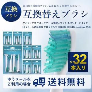 (8セット合計32本)(F-G)フィリップス ソニッケアー  互換替えブラシ スタンダードタイプ プロリザルツ HX6014 HX6013 (ゆうパケット送料無料) beautyhair