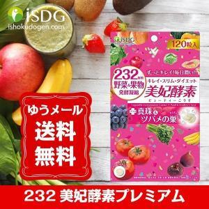 医食同源ドットコム 232 美妃酵素 (ビューティー酵素) プレミアム 120粒(ゆうパケット送料無料)|beautyhair