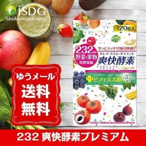 【3袋セット】医食同源ドットコム 232爽快酵素 プレミアム 120粒(ゆうパケット送料無料)|beautyhair